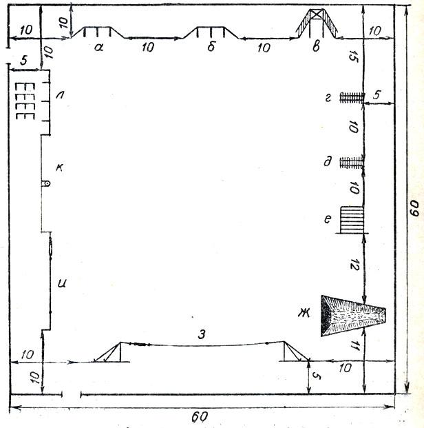 Рис. 1. Схема оборудования дрессировочной площадки: а - бум облегченный; б - бум усложненный; в - лестница двусторонняя; г - забор штакетный; д - забор из фашинника; е - забор глухой дощатый; ж - ров; з - пост подвижной (подвесной); и - пост подвижной (иаземцьти); к - пост неподвижный; л - собаковнзь, скамейки